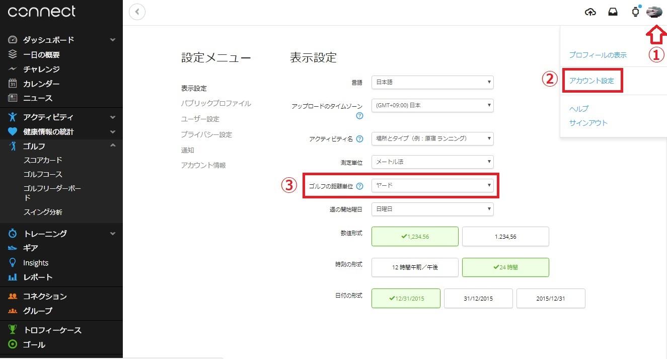 ヤード/メートル の単位切り替え方法 for Garmin connect | Garmin ...